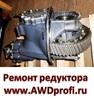 Ремонт редуктора переднего моста КамАЗ Ремонт КамАЗ